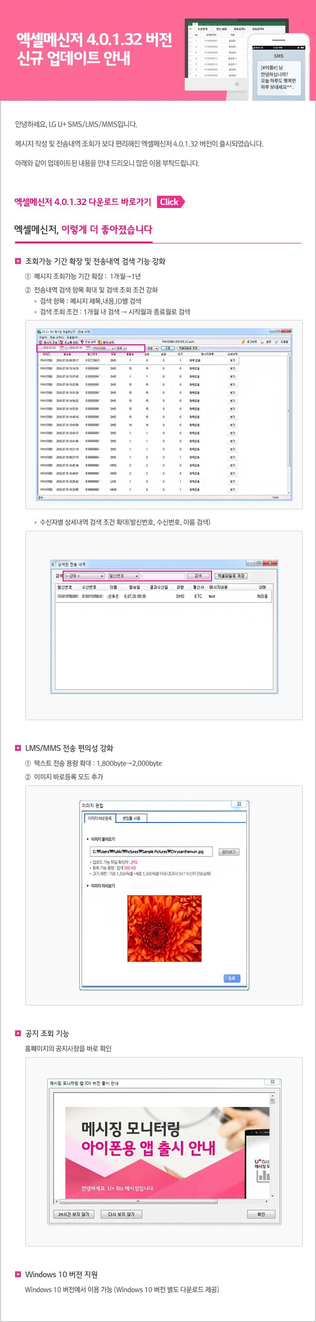엑셀메신저 4.0.1.32 버전 신규 업데이트 안내