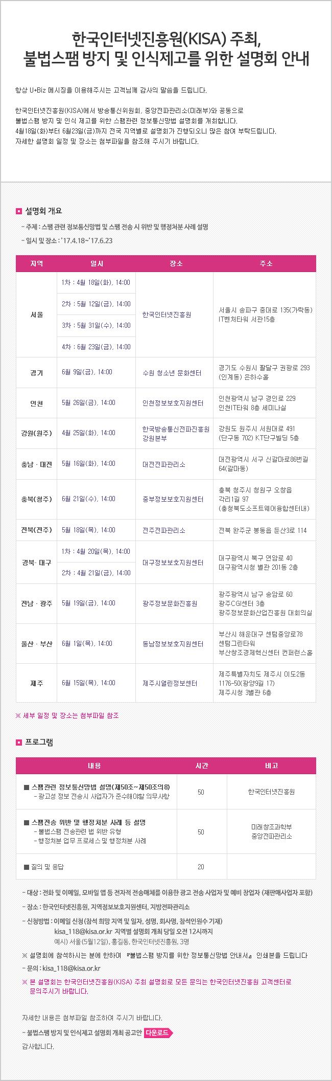 한국인터넷진흥원 주최, 불법스팸 방지 및 인식제고를 위한 설명회 안내