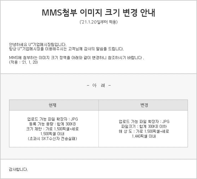 MMS 첨부 이미지 크기 변경 안내(적용:21.1.20)
